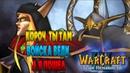 12 КТО ПОВЕДЕТ ВОЙСКА? / С благословением Света / Warcraft 3 Тени Ненависти прохождение