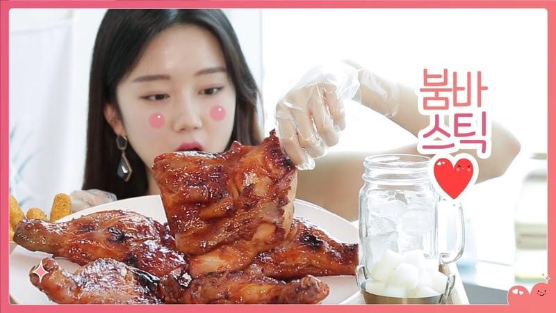 [수줍은먹방] BHC붐바스틱 통닭다리 치킨먹방!! Chicken ไก่ 鶏 Membului mukbang♥