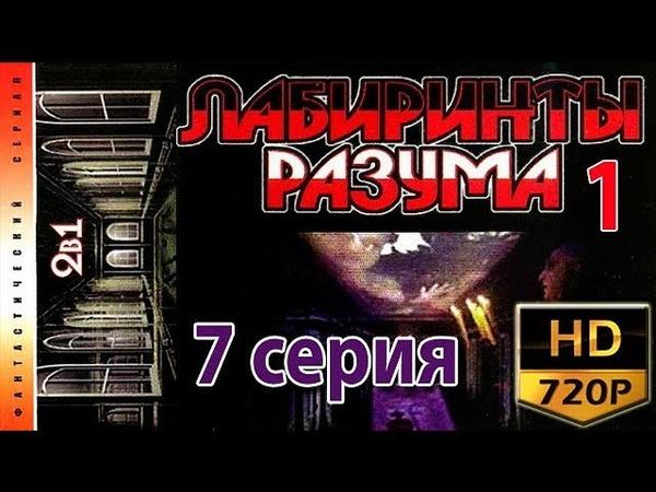 Лабиринты разума (7 серия из 8) Документальный сериал, мистика, фантастика, триллер 2006