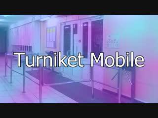 Turniket Mobile - МАОУ