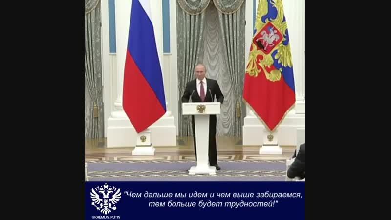 Путин на вручении государственных наград в Кремле: Чем дальше мы идем и чем выше забираемся, тем больше будет трудностей.