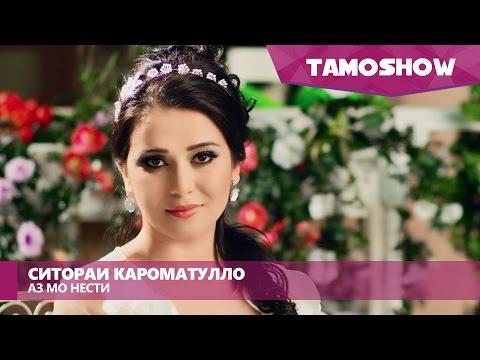 Ситораи Кароматулло - Аз мо нести / Sitorai Karomatullo - Az Mo Nesti (2016)