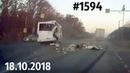 Новая подборка ДТП и аварий. «Дорожные войны!» за 18.10.2018. Видео № 1594.