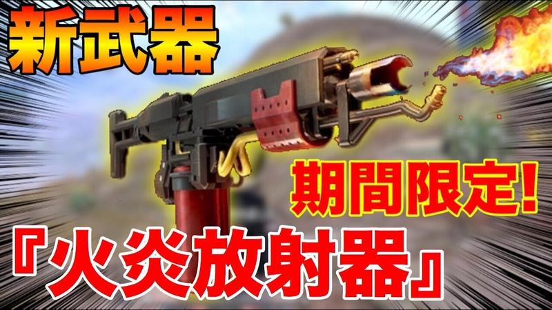 【PUBG MOBILE】最新アプデで追加された''期間限定''の新武器『火炎放射器』が最強すぎるwww【PUBGモバイル】【まがれつ】