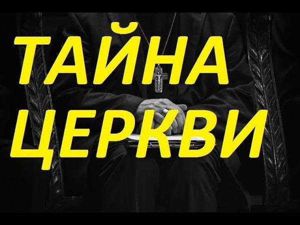 Тщательно скрытая история часть 31 Владение Русской душой