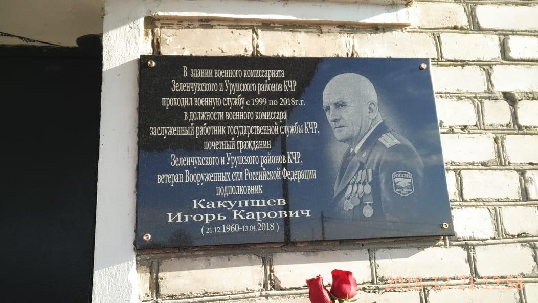 В Зеленчукской появилась мемориальная доска заслуженного работника государственной службы КЧР
