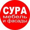 Мебель Саранск | Сура-Мебель-Фасады