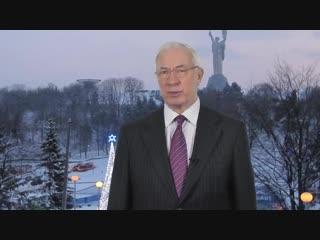 Николай Азаров поздравляет с Новым 2019 Годом