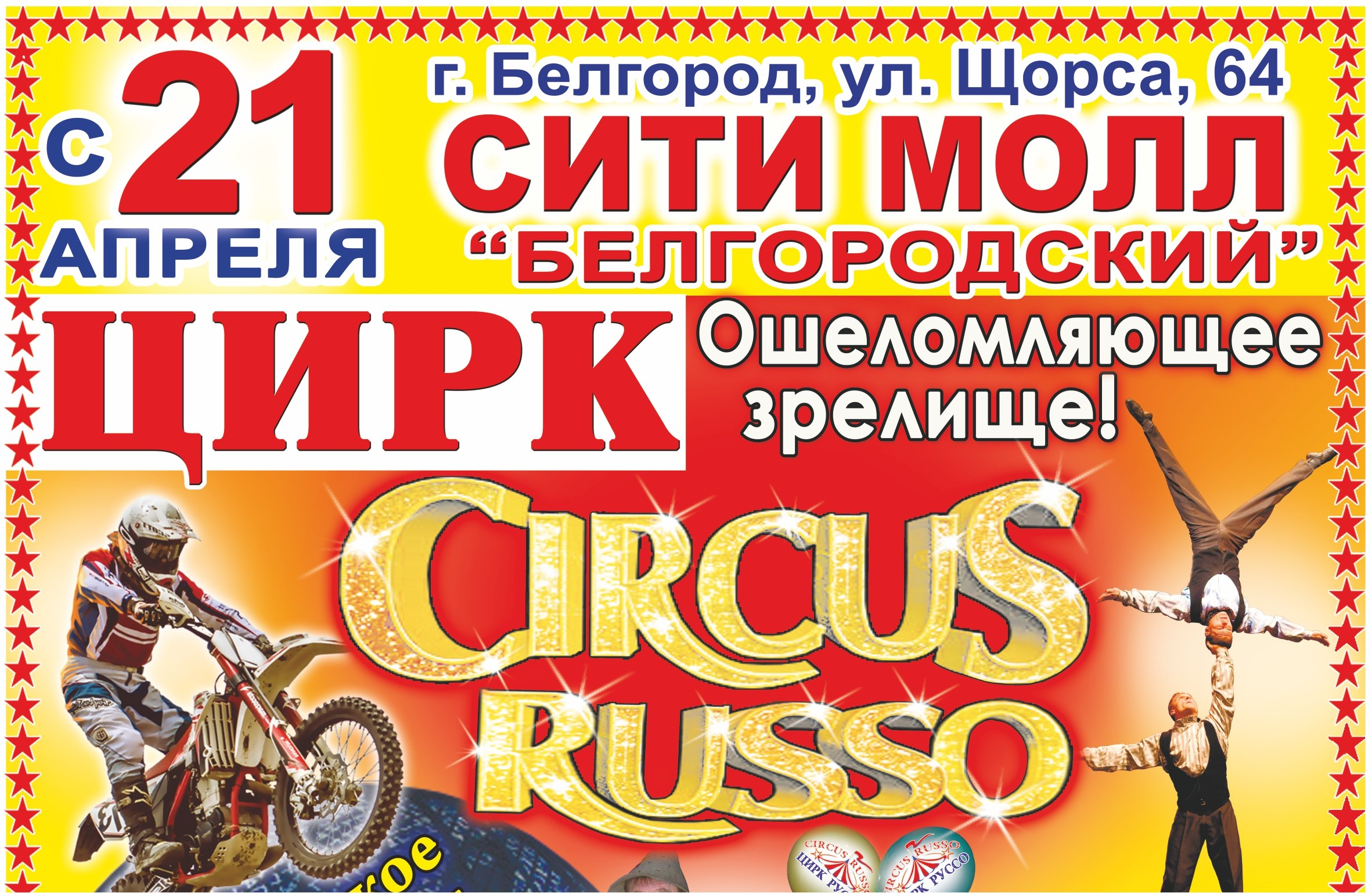 Цирк Руссо