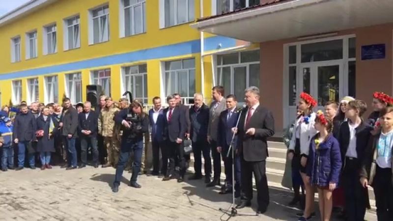 Петр Порошенко в Волновахе. 1 апр. 2018г.