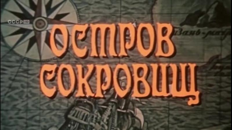Vlc-record-2018-04-17-23h11m36s-Film made in Soviet Union (USSR HD)-ostrov--sokrovish--1982--spon--scscscrp