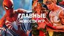Главные новости игр | GS TIMES [GAMES] 01.09.2018 | Cyberpunk 2077, Spider-Man, Streets of Rage 4