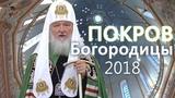 Каких врагов Любить.. Предавайте Врагов в руки Божии! Патриарх Кирилл 2018 Покров Богородицы