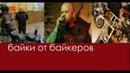 Байки от байкеров. Максим Белоусов
