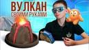 Вулкан своими руками. Извержение вулкана — опыты для детей ЭВРИКИ
