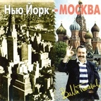 Вилли Токарев альбом Нью–Йорк - Москва