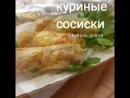 Куриные сосиски