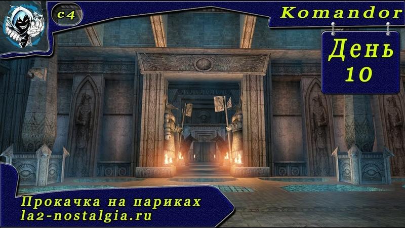 Прокачка на париках в катах (c4 la2-nostalgia.ru)