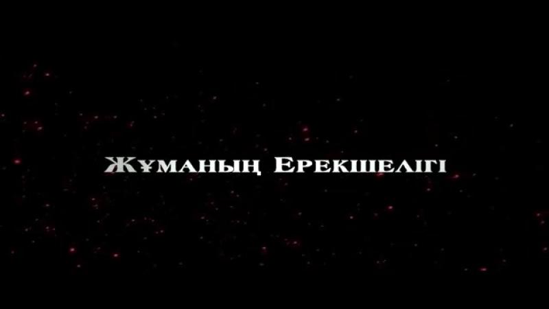 [v-s.mobi]Жұманың Ерекшелігі Ерлан Ақатаев ᴴᴰ.mp4