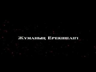 Жұманың Ерекшелігі _Ерлан Ақатаев ᴴᴰ(360P)