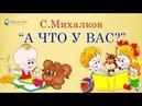 С. Михалков А что у вас