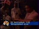 Анонсы СТС май 1998 4 Назад в будущее 3 Полицейский во времени