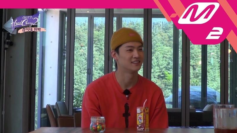 [GOT7의 하드캐리2] 평화로운 민박집에 알바생의 등장이라...(feat. 언락 파티)