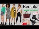 Nueva Colección de BERSHKA | Tendencias Otoño Invierno 2018 2019 Moda Juvenil Ropa, Zapatos y Bolsos