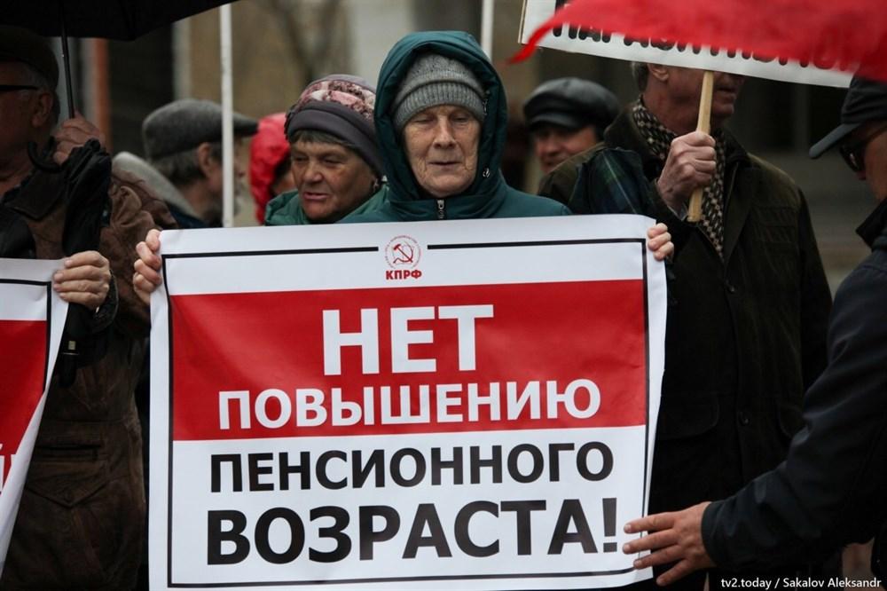 В Томске пройдет митинг против повышения пенсионного возраста