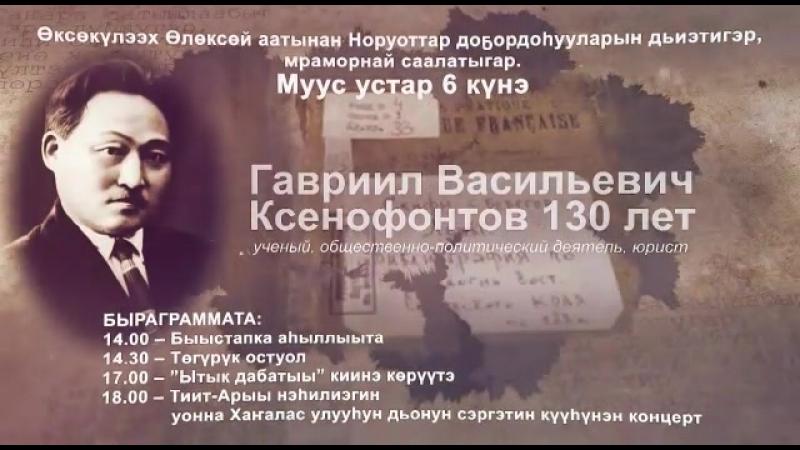 Г В Ксенофонтов 130 сааһын туолбутугар аналлаах тэрээһиҥҥэ ыҥырыы