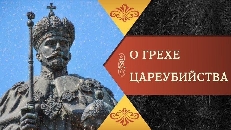 О ГРЕХЕ ЦАРЕУБИЙСТВА - ВЛАДЫКА СЕРГИЙ