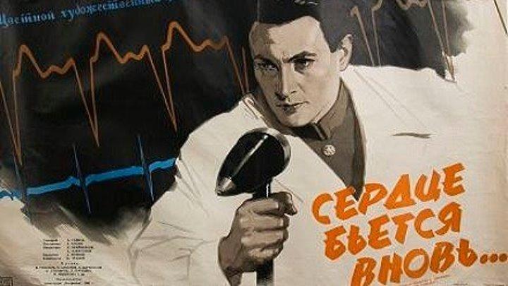 СЕРДЦЕ БЬЁТСЯ ВНОВЬ... (драма, мелодрама, экранизация) 1956 г