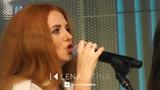 Lena Katina - Нас не догонят (Авторадио) (Live) (2018)