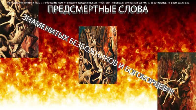 ПРЕДСМЕРТНЫЕ СЛОВА ЗНАМЕНИТЫХ БЕЗБОЖНИКОВ И БОГОБОРЦЕВ