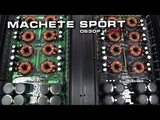 Machete SPORT - Замеряем мощность новых усилителей!
