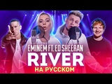 Eminem - River ft. Ed Sheeran (Cover на русском) Тилэкс