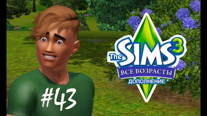 The Sims 3 Все возрасты 43 Чародей