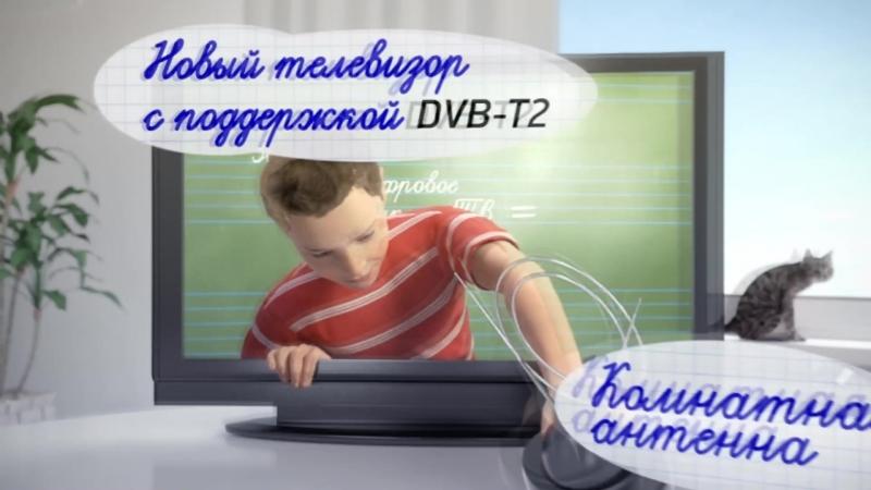 2. В Россию пришло цифровое телевидение. 15''