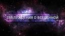 Заблуждения о Вселенной [Veritasium] (расширение Вселенной, сфера Хаббла, обозримая наблюдаемая Вселенная, горизонт частиц)