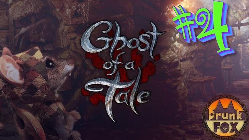 Ghost of a Tale Рандомный поиск предметов ч 4