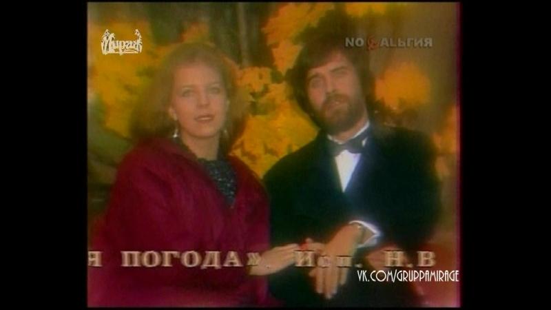Павел СМЕЯН и Наталья ВЕТЛИЦКАЯ - Непогода (Утренняя почта 1984)