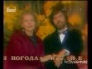 Павел СМЕЯН и Наталья ВЕТЛИЦКАЯ Непогода Утренняя почта 1984