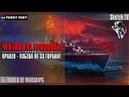 ЧЕЛЕНДЖ НА ГРОЗОВОМ World of Warships Sketch TV