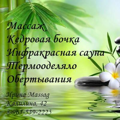 Ирина Маssaж