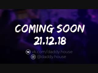 DH coming soon 21.12.18