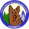 """Поисково-спасательный отряд """"Азимут"""""""