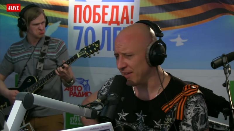 Денис Майданов – Группа крови (В. Цой) LIVE Авторадио