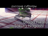RUS SUB Utada Hikaru - Опадающие лепестки сакуры Sakura Nagashi