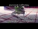 [RUS SUB] Utada Hikaru - Опадающие лепестки сакуры / Sakura Nagashi 字多田ヒカル - 桜流し (officail MV)