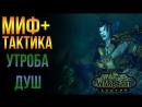Миф тактика Утроба душ (Утроба) Подземелье с эпохальным ключом world of warcraft 7.3.5 (wow)